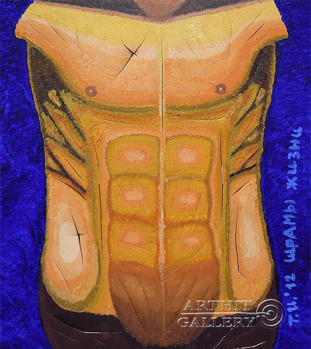 ''Шрамы жизни''.  Торбин Илья. Продажа картин, предметов декоративно-прикладного искусства
