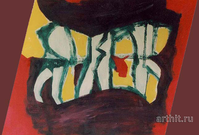 ''Крик''.  Вишневский Андрей. Продажа картин, предметов декоративно-прикладного искусства