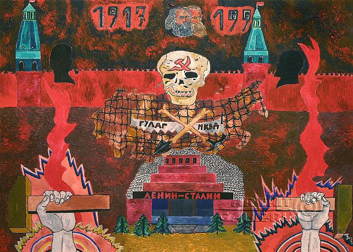 ''Коммунизм''.  Алферов Андрей. Продажа картин, предметов декоративно-прикладного искусства