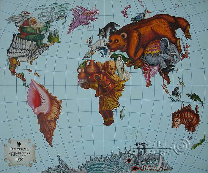 ''Сюрреалистическая карта мира''.  Приведенцев Геннадий. Продажа картин, предметов декоративно-прикладного искусства
