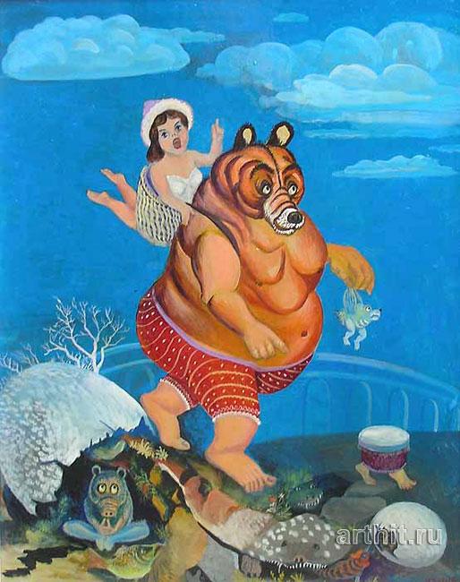 ''Маша и медведь''.  Хохлов Иван. Продажа картин, предметов декоративно-прикладного искусства