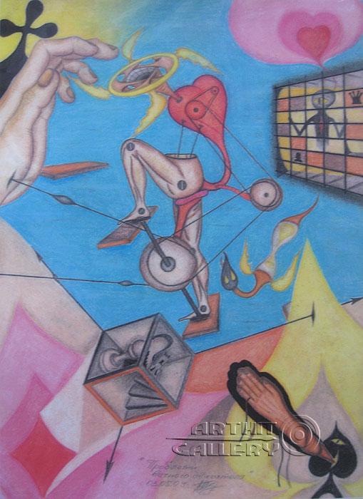 ''Проблемы вечного двигателя''.  Тенигин Артем. Продажа картин, предметов декоративно-прикладного искусства